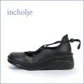 インコルジェ  incholje   in8162bl ブラック 【可愛い大人バエリーナ・・・楽にフィット・・incholje ごむごむレースアップ】