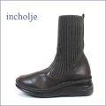 incholje  インコルジェ in8172dn  ダークブラウン  【足裏に優しい 快適クッション・・ incholje かわいい丸さの・・すっきりニットブーツ】