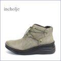 incholje インコルジェ in8308gy  グレイ 【足裏に優しい 快適クッション・・かわいい丸さ・・incholje靴 レースアップブーツ】