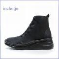 インコルジェ  incholje  in8468bl  ブラック  【ソールの柔らかさがポイント・・足裏に優しい柔らかクッション・ incholje ごむごむレースアップブーツ】