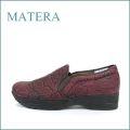 matera マテーラ ma551wi  ワインブラウン  【ソックスよりも履きやすい・・・ 後染めレザーの・・マテ―ラ 楽らくスリッポン】