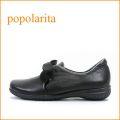 popolarita  ポポラリタ  po1632bl  ブラック 【一面にスポンジクッション・・包む感じのFIT感・・popolarita・かわいいリボンマニッシュ】