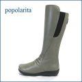 popolarita  ポポラリタ  po1699gy  グレイ 【ドンドン歩いて・・ドンドン活躍。。新鮮・後ろファスナーとサイドゴム・・popolarita・可愛いロングブーツ】