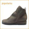 popolarita  ポポラリタ靴  po9803ka  カーキ—ブラウン 【スポッ と履ける巾広4E・・シンプルで可愛い丸さ・・ popolarita  ショートブーツ】