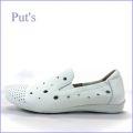 put's  プッツ  pt2911wt  ホワイト 【柔らかいシュリンク革と・・ふわふわの2重のクッション。。put's靴  走れるスリッポン】