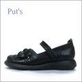 put's  プッツ  pt362bl  ブラック 【可愛いボリュームソール・・上品なお花とパンチング。。 put's ベルトパンプス】