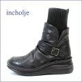 incholje インコルジェ in8340bl  ブラック 【よく馴染む 柔らかレザー・・incholje 可愛い丸さの・・ニットブーツ】
