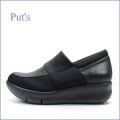 put's  プッツ靴  pt9303bl  ブラック 【そう!ダブルでフワフワ・・どんどん歩ける・・・put's靴・・可愛い丸まるバルーンソール】