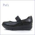 put's  プッツ靴   pt9304bl  ブラック 【足裏が痛くない二重のクッション・・包み込む柔らかさ。。put's靴  履きやすいベルトパンプス】
