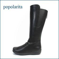 popolarita ポポラリタ po1699bl ブラック 【ドンドン歩いて・・ドンドン活躍。。新鮮・後ろファスナーとサイドゴム・・popolarita・可愛いロングブーツ】