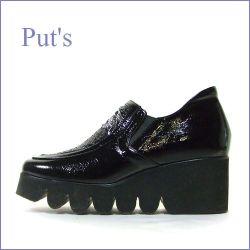 プッツ靴 put's pt1197bl ブラック 【キラキラときめきスパンコール・・上品ソフトエナメル・・Put's靴・・オシャレ度アップの スリッポン】