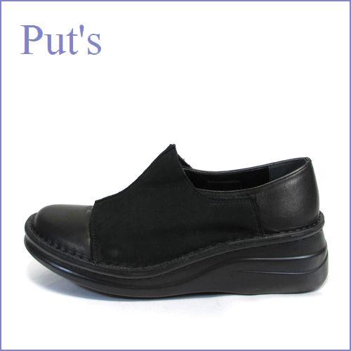put's プッツ pt84091bl  ブラック  【可愛い ボリューム・・まん丸スリッポン・・Put's ホッとする履き心地】