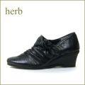 HERB ハーブ hb2510bl  ブラック 【長時間でも快適でいられる HERB 極上の履き心地】