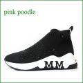pink poodle ピンクプードル pi2517bl ブラック 【ソックスみたいに楽らく・きらきらビジュー。pink poodle・伸びるストレッチスニーカー】