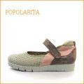 popo larita ポポラリタ po1615bg ベージュ 【フィットするラバーソール・・センスのある新鮮素材・・popo larita・スニーカースタイル】