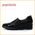 ポポラリタ  popolarita po1771bl ブラック 【エナメルコンビが新鮮なう。。すぽっと履けて・・ドンドン活躍。。・popolarita・快適スリッポン】