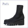 put's プッツ pt1022bl  ブラック  【リピーター様に愛される・・履き心地いい・・PUT'S なみなみソール・ストレッチブーツ】