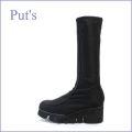 put's プッツ pt1023bl  ブラック  【引き締まった脚にみせる・・履き心地いい・・PUT'S なみなみソール・ストレッチブーツ】