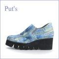 プッツ靴 put's pt1292de ブル— 【おしゃれな上品ブルー・・独自設計のソール・・PUT'S・・軽量 厚底スリッポン】
