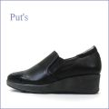 put's プッツ pt1712bl ブラック 【ふわふわ2重のクッション・・シンプルデザイン・put's靴 厚底 スリッポン】