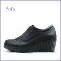 Put's  プッツ靴  pt9304bl  ブラック 【曲がる厚底パンプキンソール・・ きれいなシルエット。。fizzreen 軽い スリッポン】