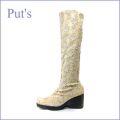 PUT'S プッツ pt4200bg  ベージュ  【オールシーズン履ける 伸縮性のあるPUT'Sレース・ストレッチブーツ】