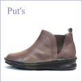 put's プッツ pt8565br コーヒーブラウン 【可愛い丸さで・・ホッとする履き心地・・put's すっきりシンプル サイドゴア ブーツ】