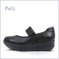 Put's  プッツ靴  pt9304bl  ブラック 【足裏が痛くない二重クッション・・包み込む柔らかさ。。put's靴 履きやすいベルトパンプス】