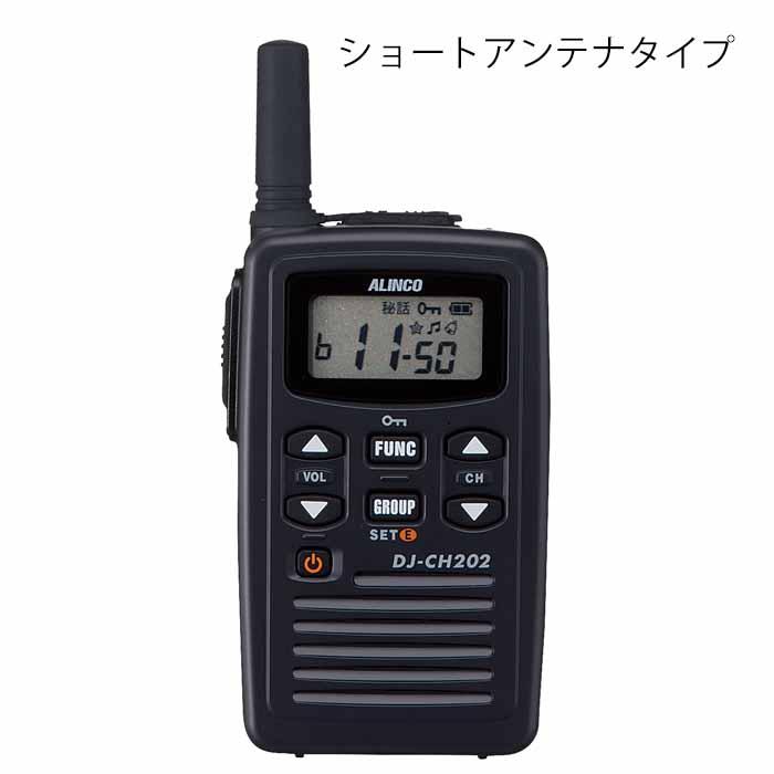 【DJ-CH202】 薄型・軽量 特定小電力トランシーバー(交互通話)