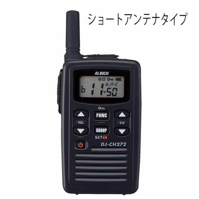 【DJ-CH272】 薄型・軽量 特定小電力トランシーバー(交互通話・中継通話)