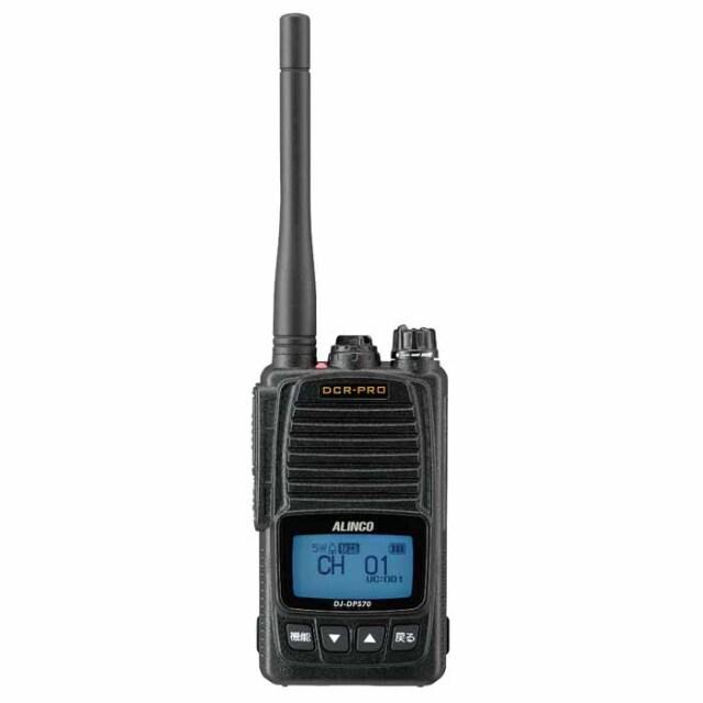 【DJ-DPS70】 デジタル簡易無線・登録局