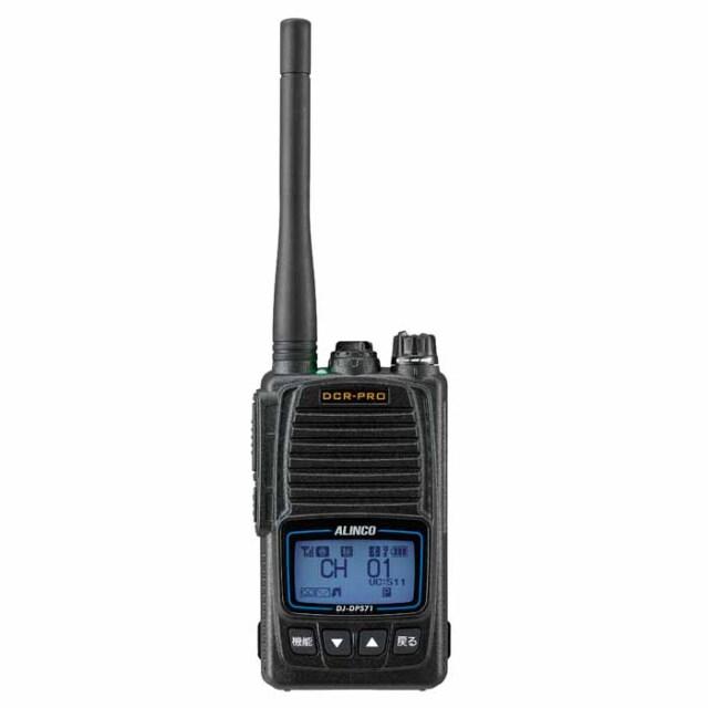 【DJ-DPS71】 Bluetooth対応 デジタル簡易無線・登録局
