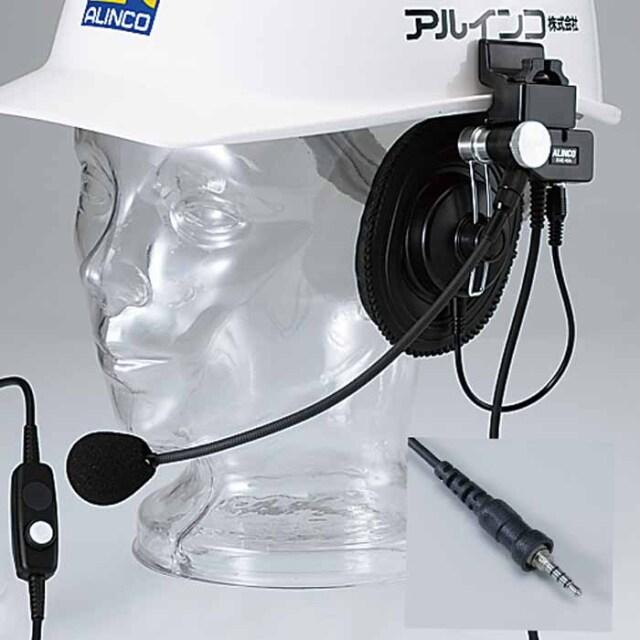 【EME-63A】ヘルメット用ヘッドセット(4極1プラグ)