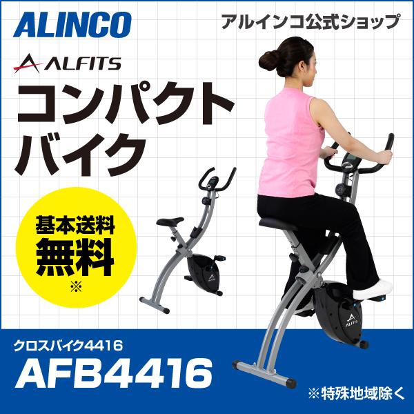 【こちらの商品は、日曜・祝日の配送が不可となります。また、時間指定につきましてもお受けできません】 負荷8段階 スピンバイク AFB4017 エアロマグネティックバイク4017 フィットネス ALINCO 【代引き不可】 /(アルインコ/) /(送料無料/) マグネットバイク 健康器具