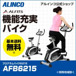 ALINCO 健康器具 エアロバイク プログラムバイク6515 (アルインコ) ジム AFB6215 フィットネスバイク ダイエット