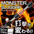 モンスタースラッガー65cm
