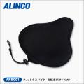 【新品】AFB001/フィットネスバイク・自転車用サドルカバー/アルインコ(ALINCO)