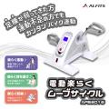 電動楽らくムーブサイクル/AFB3016