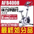 [最終処分品/廃番/売り切り]【B級品】【基本送料無料】AFB4008/エアロマグネティックバイク4008/アルインコ(ALINCO)