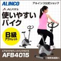 [廃盤品在庫処分]【B級品】【送料無料】【スピンバイク/フィットネス/健康/ダイエット/バイク/トレーニング】AFB4015/エアロマグネティックバイク4015/AFB4013後継品/アルインコ(ALINCO)