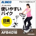 エアロマグネティックバイク4016/AFB4016