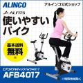 エアロマグネティックバイク4017/AFB4017