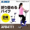 【B級品】【送料無料】【スピンバイク/フィットネス/健康/ダイエット/バイク/トレーニング】AFB4111/エアロマグネティックバイク4111/【マグネットバイク】アルインコ(ALINCO)