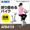 [最終処分品][廃番/売り切り/保証なし]【B級品】【基本送料無料】AFB4113/エアロマグネティックバイク4113/アルインコ(ALINCO)