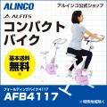 フォールディングバイク4117/AFB4117