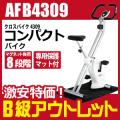 クロスバイク4309/AFB4309
