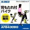コンフォートバイク?U/AFB4309G
