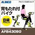 コンフォートバイク�/AFB4309G