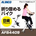 [最終処分品][廃番/売り切り/保証なし]【B級品】【基本送料無料】AFB4409/クロスバイク4409アルインコ(ALINCO)