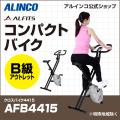 [最終処分品][廃番/売り切り/保証なし]【B級品】【基本送料無料】【スピンバイク/フィットネス/健康/ダイエット/バイク/トレーニング】AFB4415/クロスバイク4415/アルインコ(ALINCO)